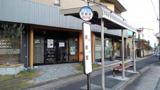 「薬師堂」バス停留所