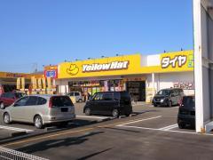 イエローハット 新居浜高田店