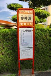「今井浜」バス停留所