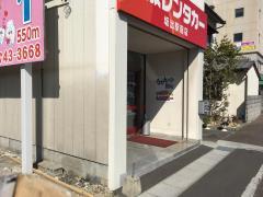 平成レンタカー坂出駅前店