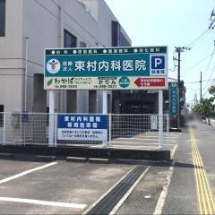 束村内科医院