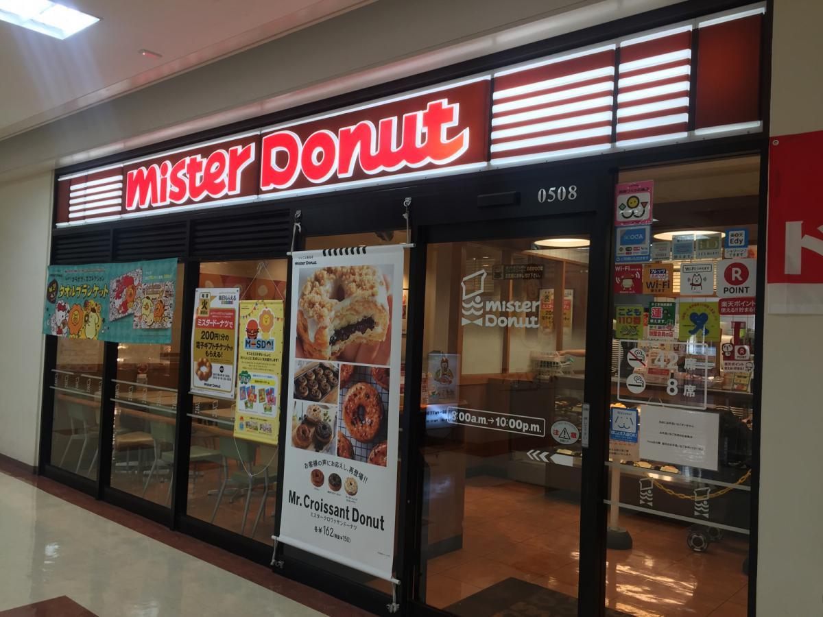 ミスター ドーナツ 店舗 全国のミスタードーナツ 店舗検索 ...