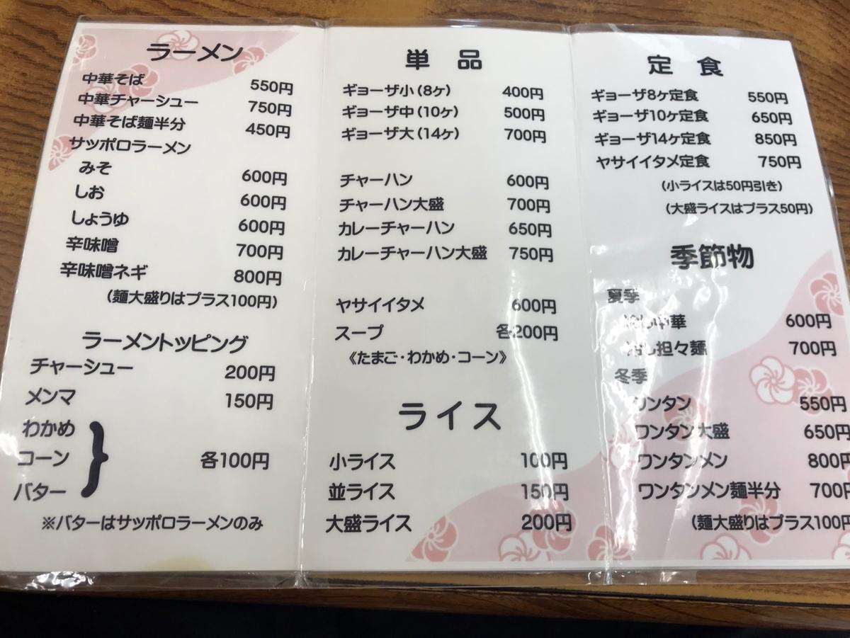 大雅 ラーメン 「【味噌ラーメンの名店 純連が埼玉でも!】埼玉県羽生市