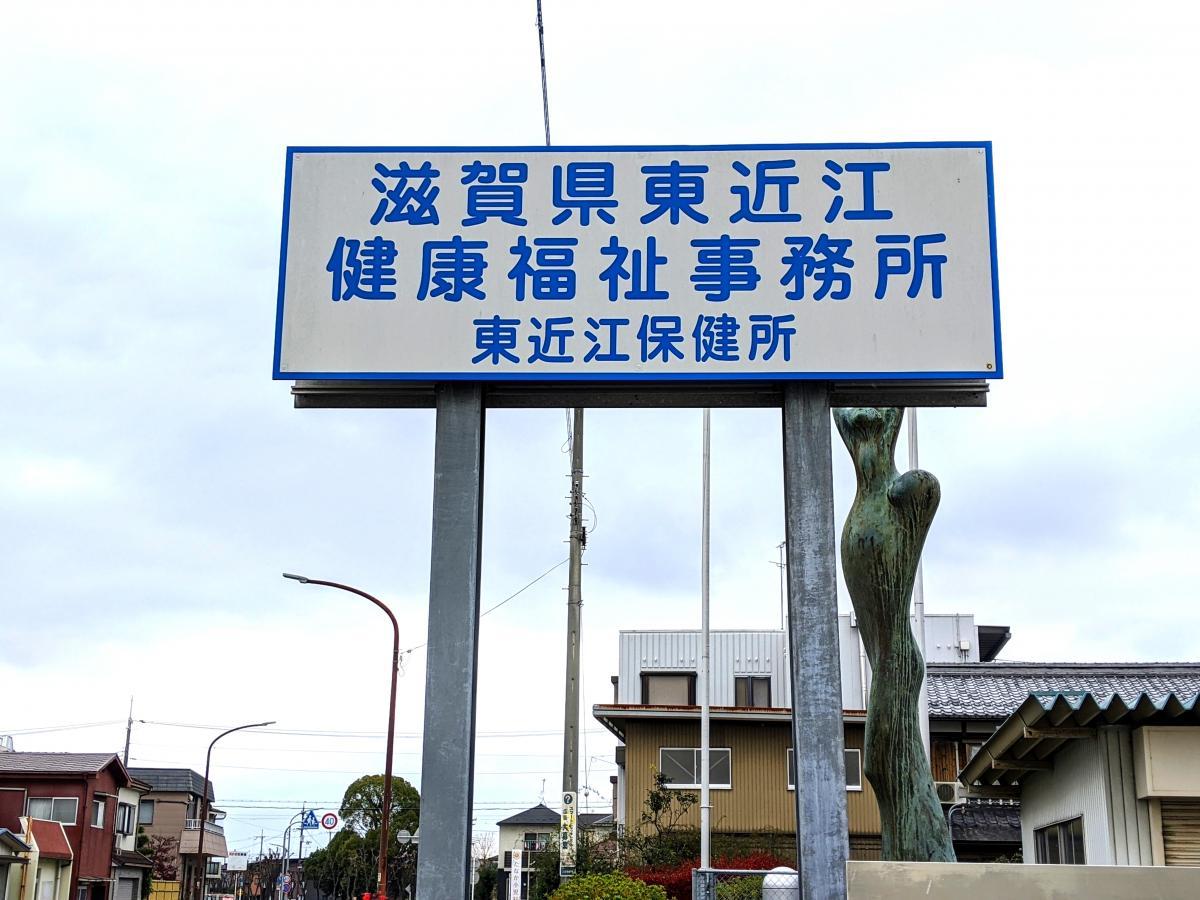 ハローワーク 東近江