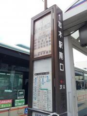 「志木駅南口」バス停留所