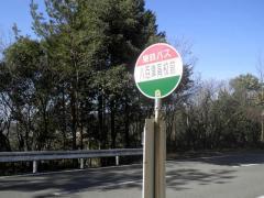 「八百津高前」バス停留所