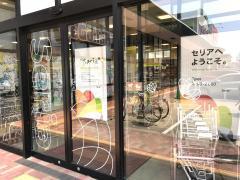Seria ライフガーデン新宮中央店