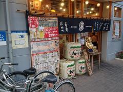 満マル 新大阪店