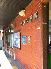 安芸中野駅
