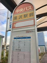 「栗沢駅前」バス停留所