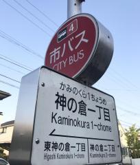 「神の倉一丁目」バス停留所