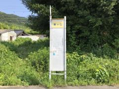 「辰ケ口」バス停留所