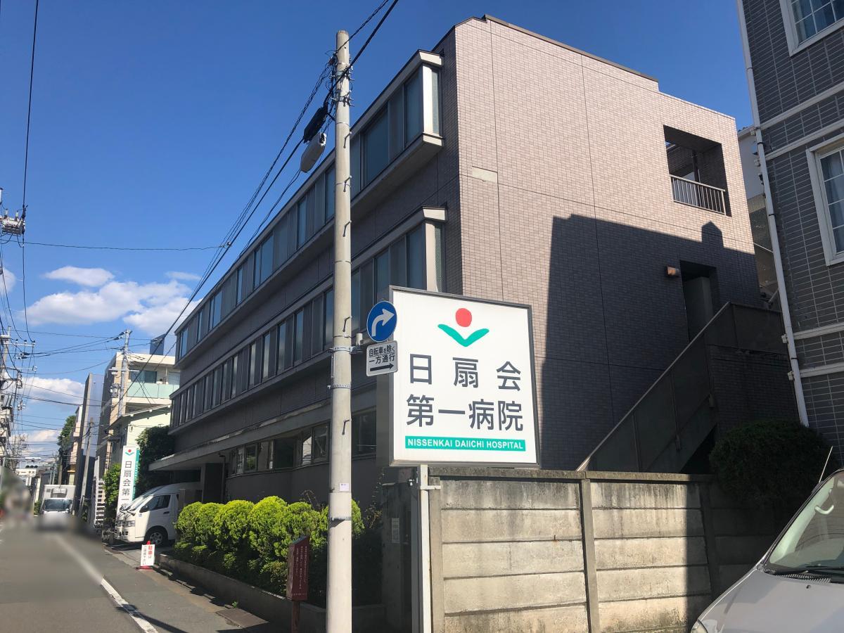 会 第 一 病院 ニッセン
