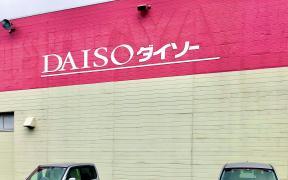 ザ・ダイソー HIRASEI遊TSUTAYA水原店