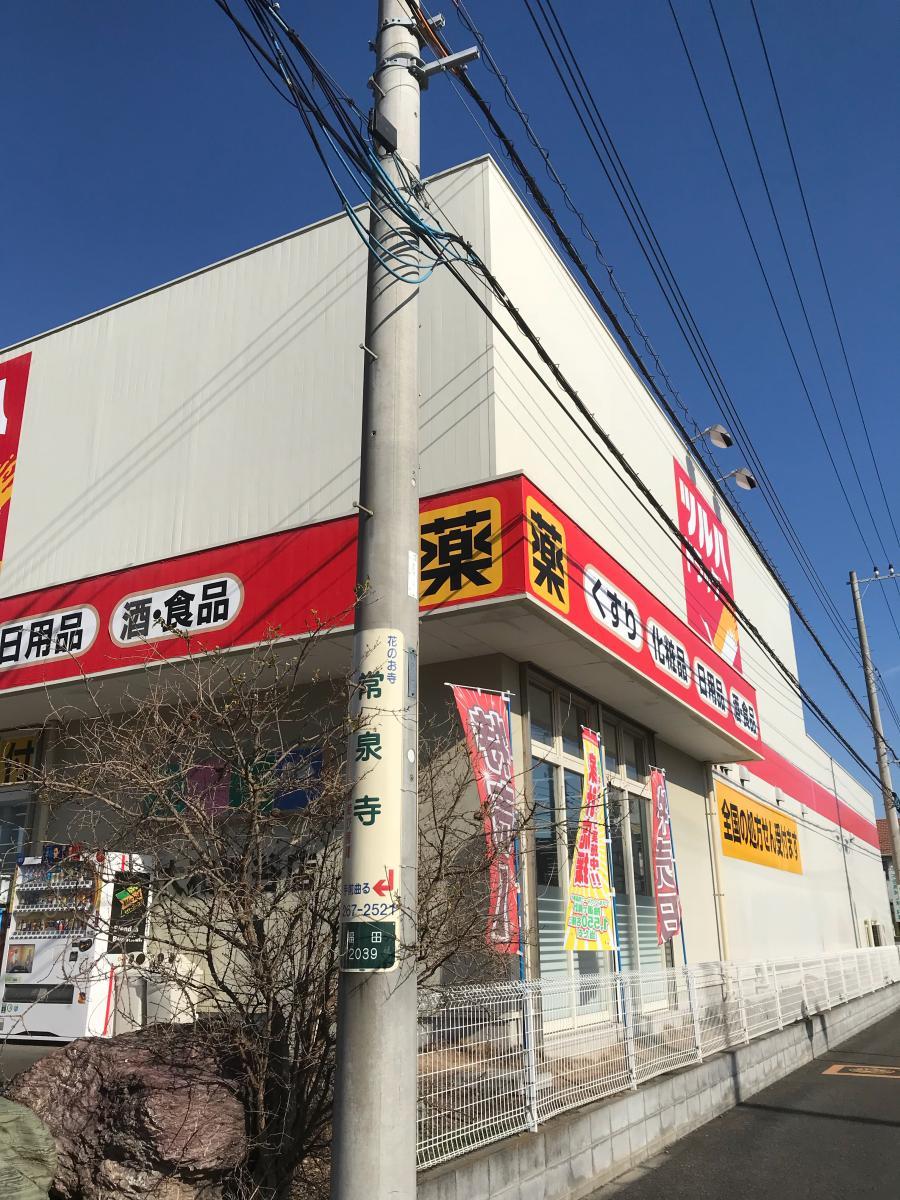 ツルハ ドラッグ 高座 渋谷