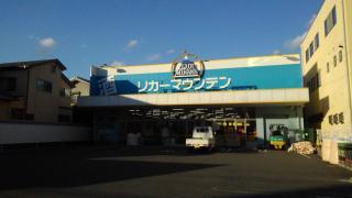 リカーマウンテン宇治槙島店