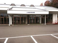 二本松市民会館