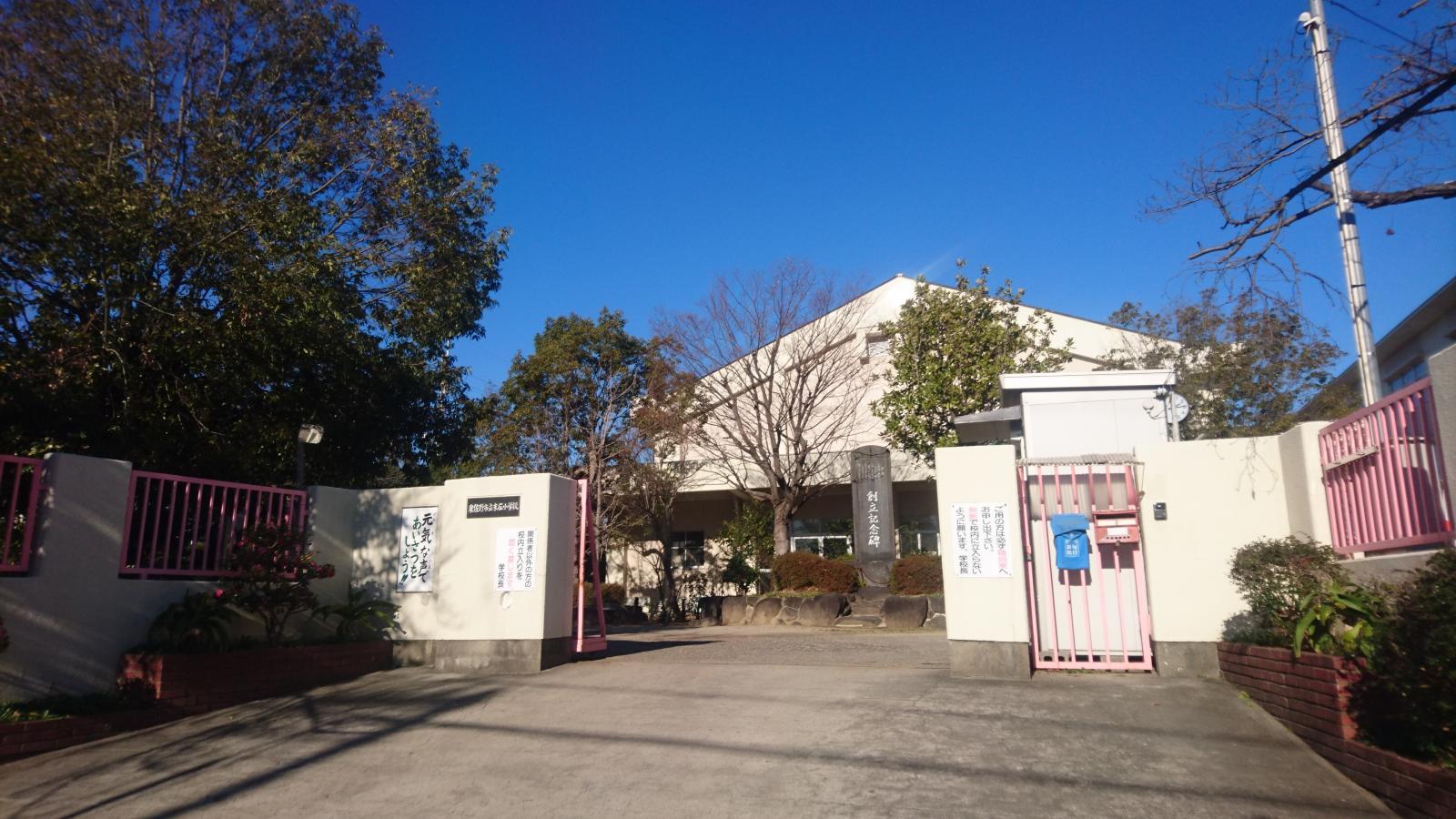 末広 小学校