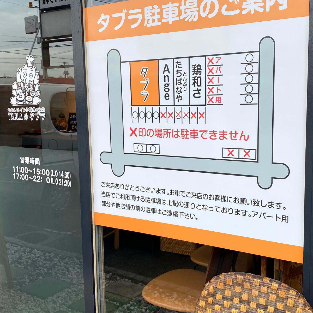 福山 タブラ 福山市春日町にある「インド料理TABLA(タブラ)」で本場のカレーを食す。