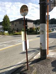 「枝川小学校通」バス停留所