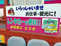 駅レンタカー上諏訪駅営業所