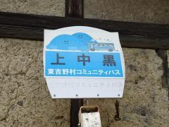 「上中黒」バス停留所