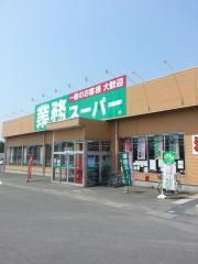 業務スーパー 那珂店