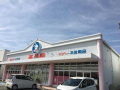 西松屋 津白塚店