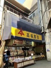 高坂書店鶴橋駅前店