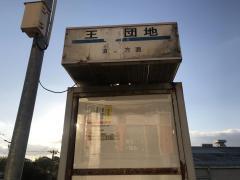 「王子団地」バス停留所