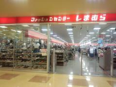 ファッションセンターしまむら 日向山店