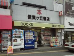 信貴ケ丘書店