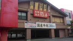 あみやき亭 二俣川店
