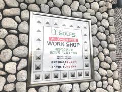 ゴルフ5 佐久北インター店