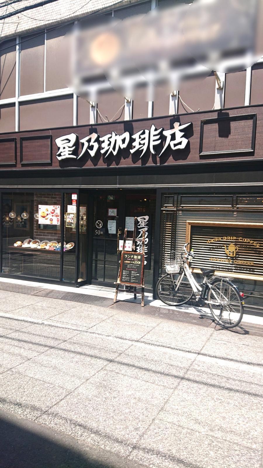 椿 店 店 珈琲 松山 星乃