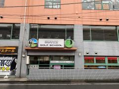 ダンロップスポーツクラブ 綾瀬教室