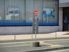 「上飯田一丁目」バス停留所