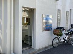 稲田柔道整骨院