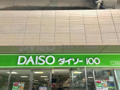 ザ・ダイソー 二子玉川ライズSC店