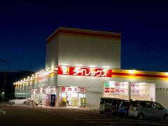 ダイレックス 平田店