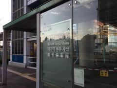 「南千住車庫前」バス停留所
