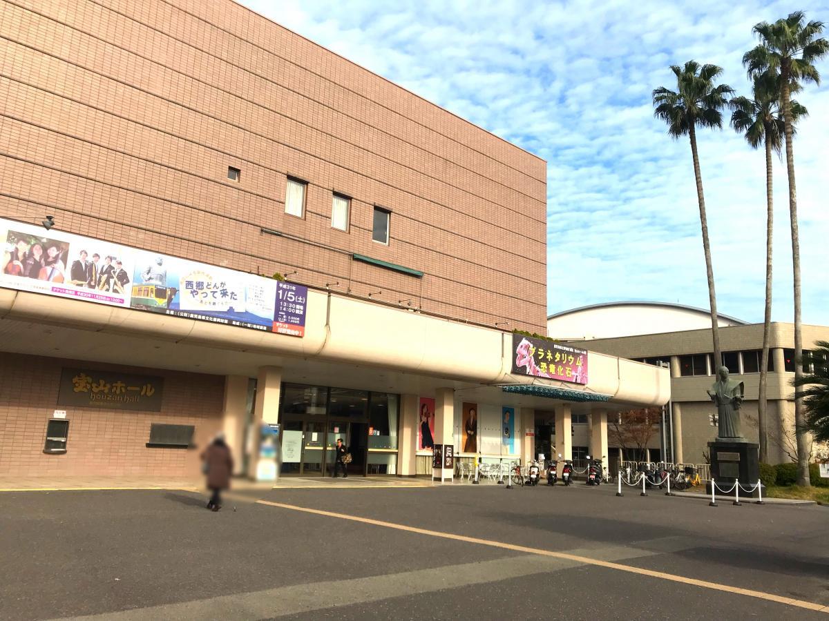 宝山ホール(鹿児島県文化センター)