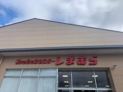 ファッションセンターしまむら 衣笠店