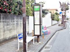 「武蔵ケ丘中央」バス停留所