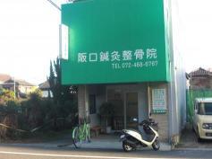 阪口鍼灸整骨院