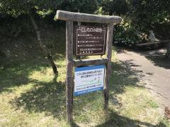 にしものみ緑地公園
