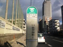 「御影大手筋」バス停留所