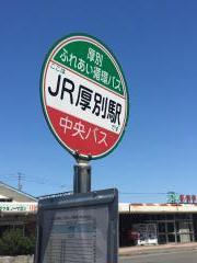 「JR厚別駅」バス停留所