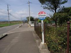 「上新田中学校前」バス停留所