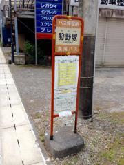 「狩野塚」バス停留所